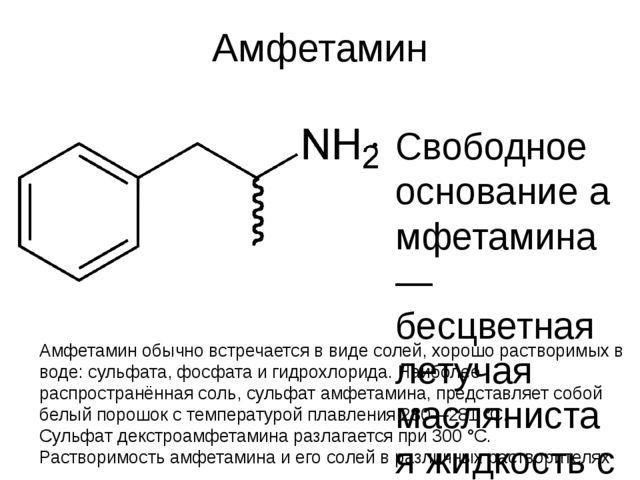 Амфетамин Свободное основаниеамфетамина— бесцветная летучая маслянистая жид...