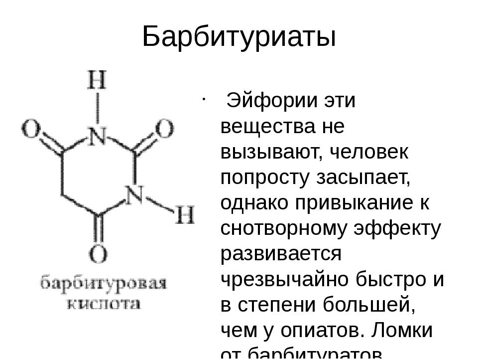 Барбитуриаты Эйфории эти вещества не вызывают, человек попросту засыпает, од...