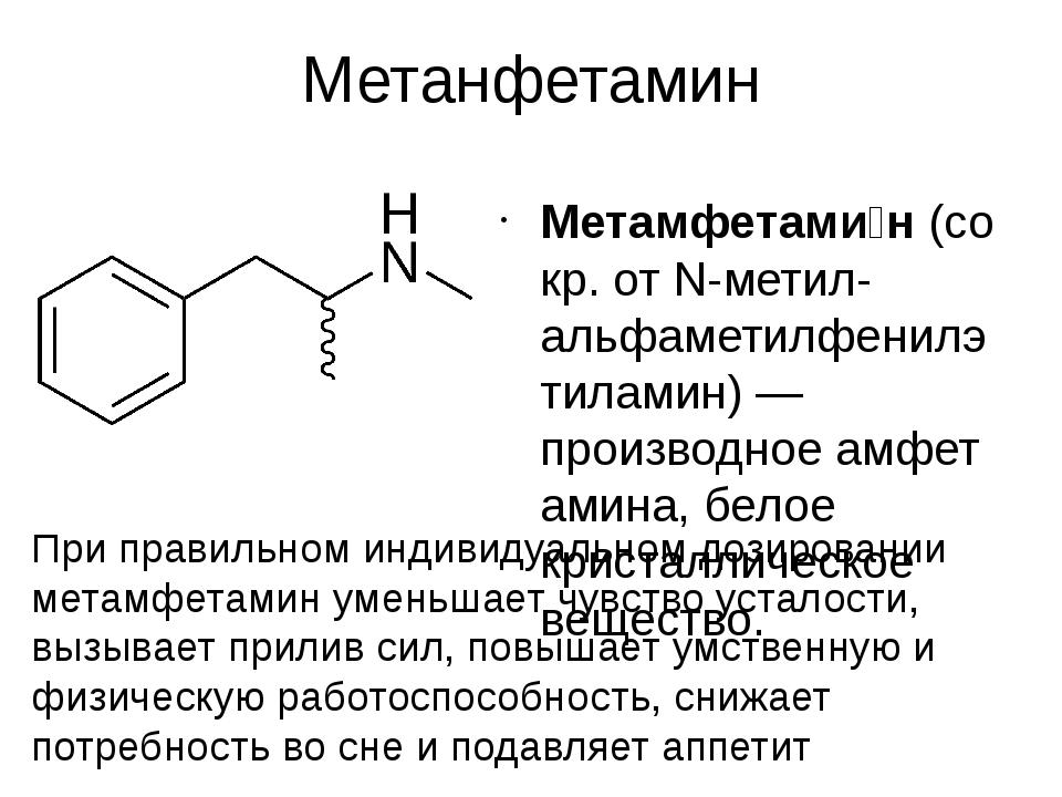 Метанфетамин Метамфетами́н(сокр. от N-метил-альфаметилфенилэтиламин) — произ...