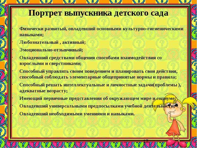 Портрет выпускника детского сада Физически развитый, овладевший основными кул...