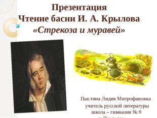 Презентация Чтение басни И. А. Крылова «Стрекоза и муравей» Пыстина Лидия Мит