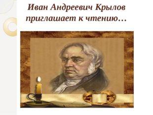 Иван Андреевич Крылов приглашает к чтению…