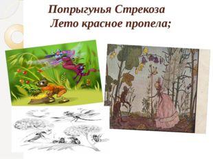 Попрыгунья Стрекоза Лето красное пропела;