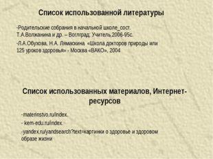 Список использованной литературы Родительские собрания в начальной школе_сост