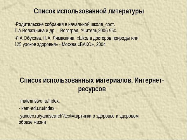 Список использованной литературы Родительские собрания в начальной школе_сост...