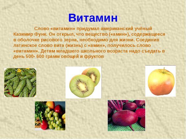 Витамин Слово «витамин» придумал американский учёный Казимир Функ. Он открыл,...