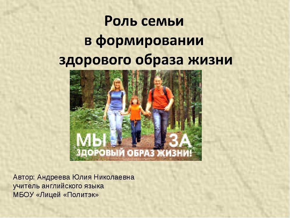 Автор: Андреева Юлия Николаевна учитель английского языка МБОУ «Лицей «Политэк»