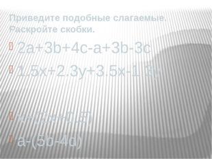 Приведите подобные слагаемые. Раскройте скобки. 2a+3b+4c-a+3b-3c 1.5x+2.3y+3.
