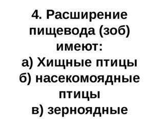 4. Расширение пищевода (зоб) имеют: а) Хищные птицы б) насекомоядные птицы в)