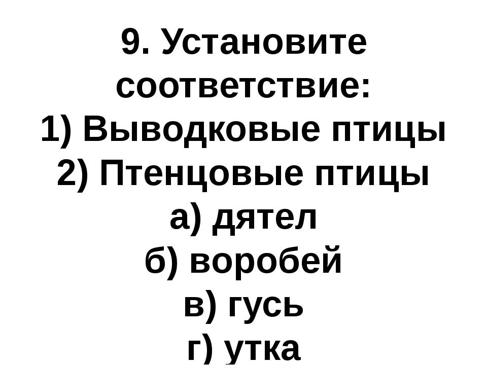 9. Установите соответствие: 1) Выводковые птицы 2) Птенцовые птицы а) дятел б...