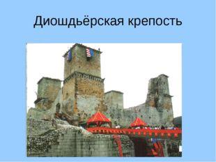 Диошдьёрская крепость