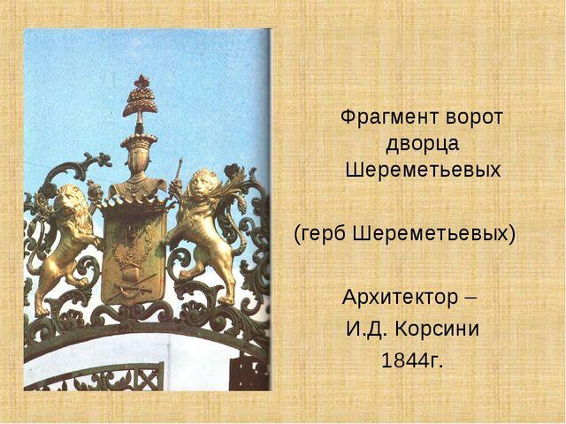 Фрагмент ворот дворца Шереметьевых (герб Шереметьевых) Архитектор – И.Д. Кор...