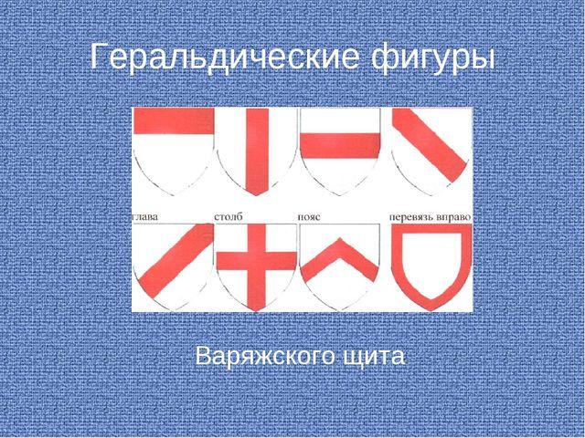 Геральдические фигуры Варяжского щита