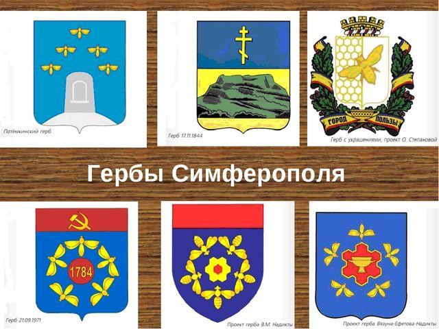 Гербы Симферополя