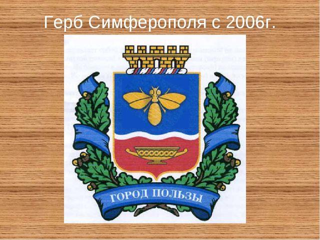 Герб Симферополя с 2006г.