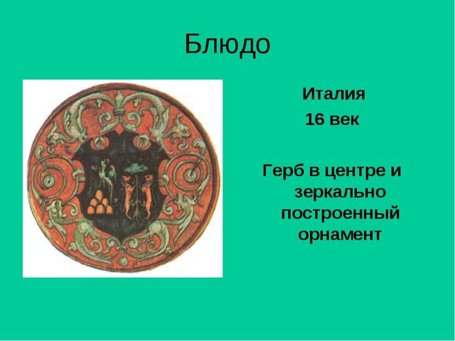 Италия 16 век Герб в центре и зеркально построенный орнамент Блюдо