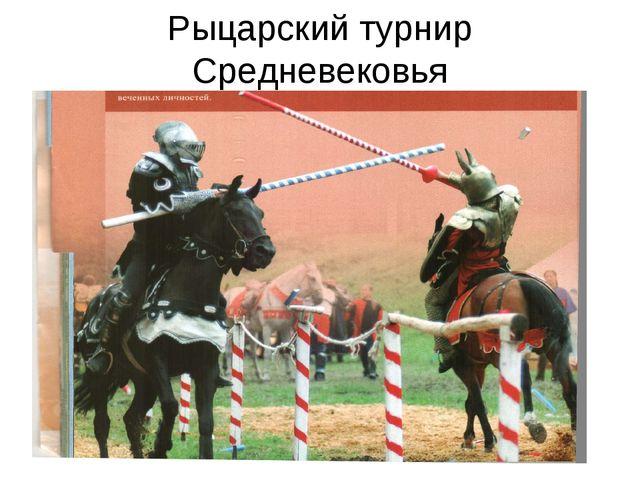 Рыцарский турнир Средневековья