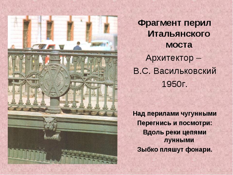 Фрагмент перил Итальянского моста Архитектор – В.С. Васильковский 1950г. Над...