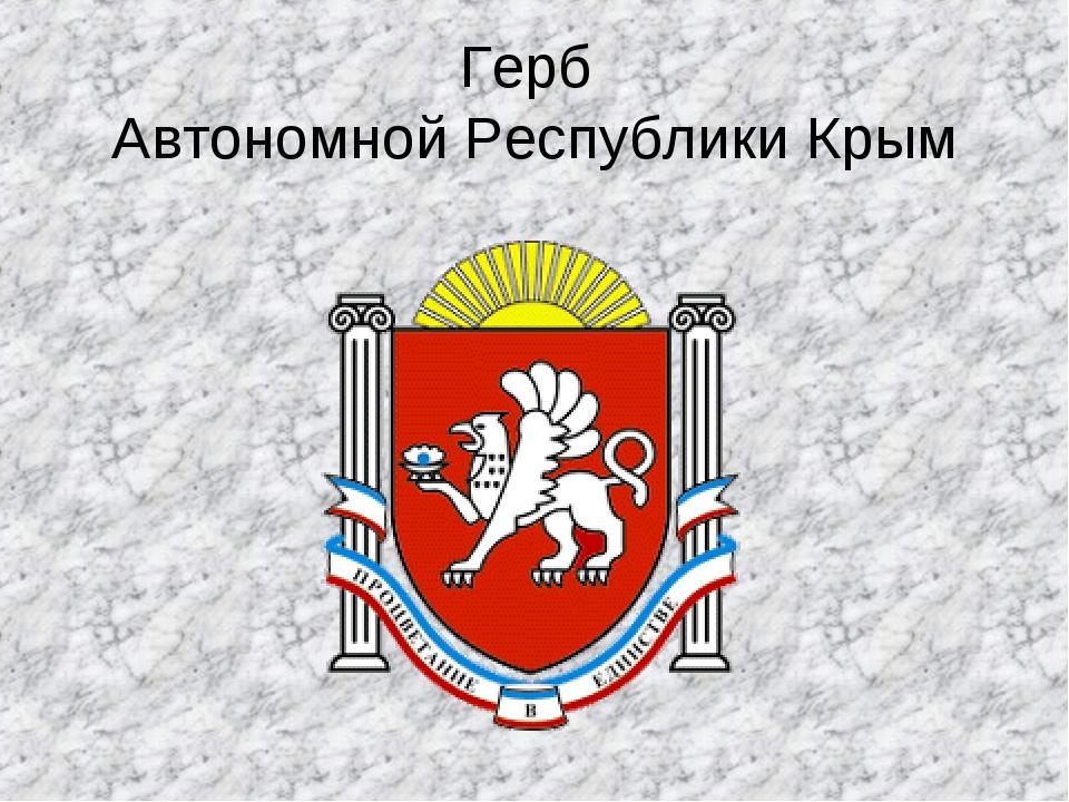 Герб Автономной Республики Крым
