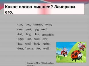 "Какое слово лишнее? Зачеркни его. Smirnova M.V. ""Riddles about animals"". - ca"