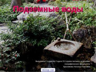 Подземные воды Выполнила: студентка 2 курса 211 группа заочного отделения гео