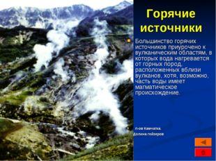 Горячие источники Большинство горячих источников приурочено к вулканическим о