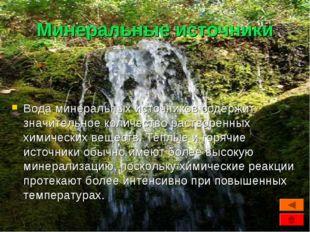 Минеральные источники Вода минеральных источников содержит значительное колич