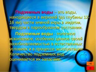 Подземные воды – это воды, находящиеся в верхней (до глубины 12-16 км) част