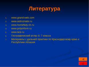 Литература www.grand-web.com www.aidroznatsi.ru www.homefaily.rin.ru www.poly