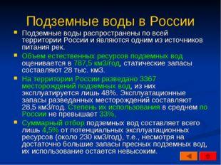 Подземные воды в России Подземные воды распространены по всей территории Росс