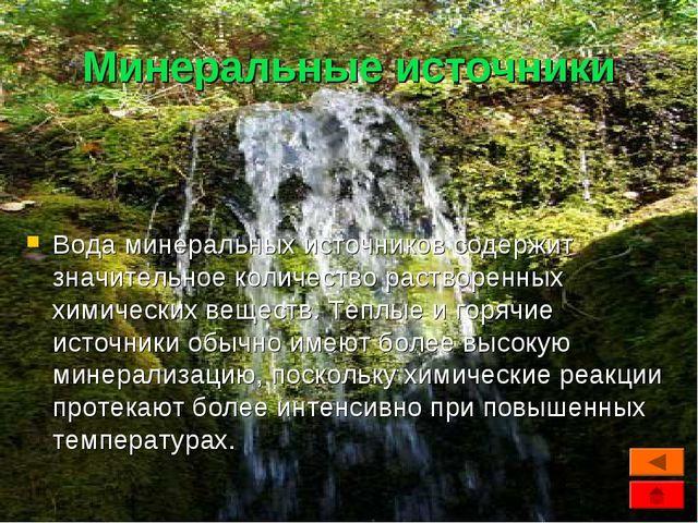 Минеральные источники Вода минеральных источников содержит значительное колич...