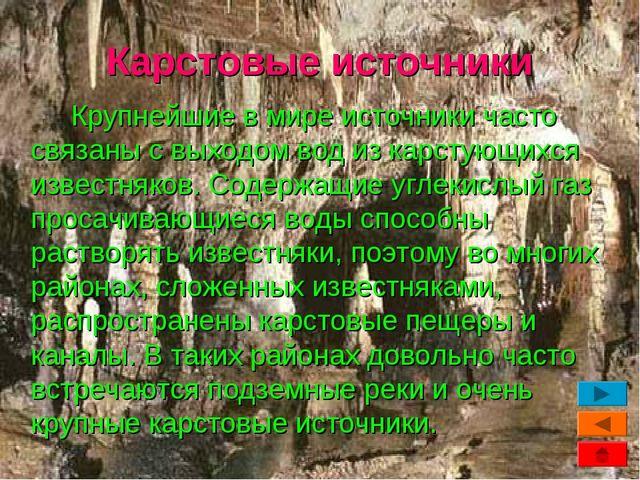 Карстовые источники Крупнейшие в мире источники часто связаны с выходом вод...
