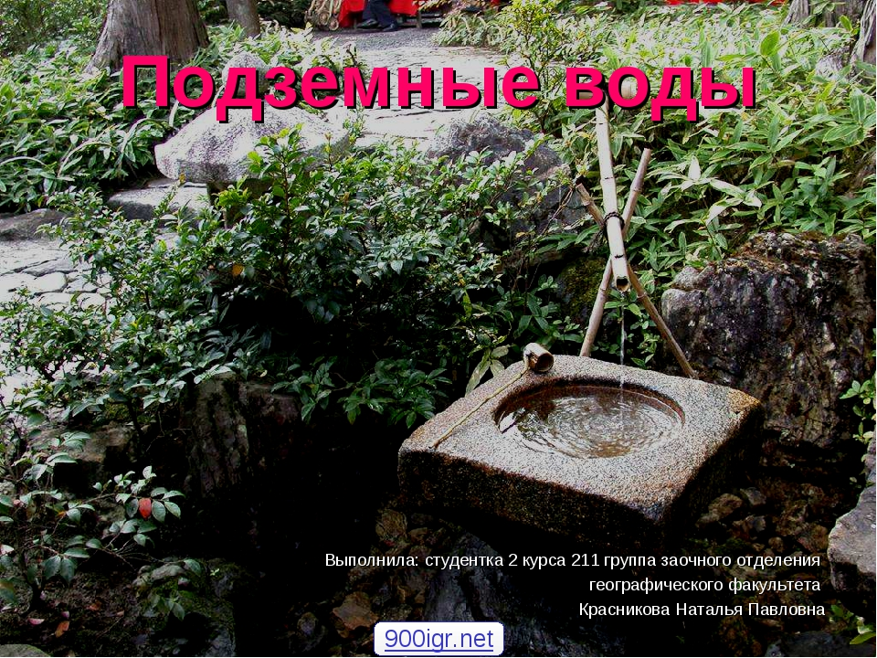 Подземные воды Выполнила: студентка 2 курса 211 группа заочного отделения гео...