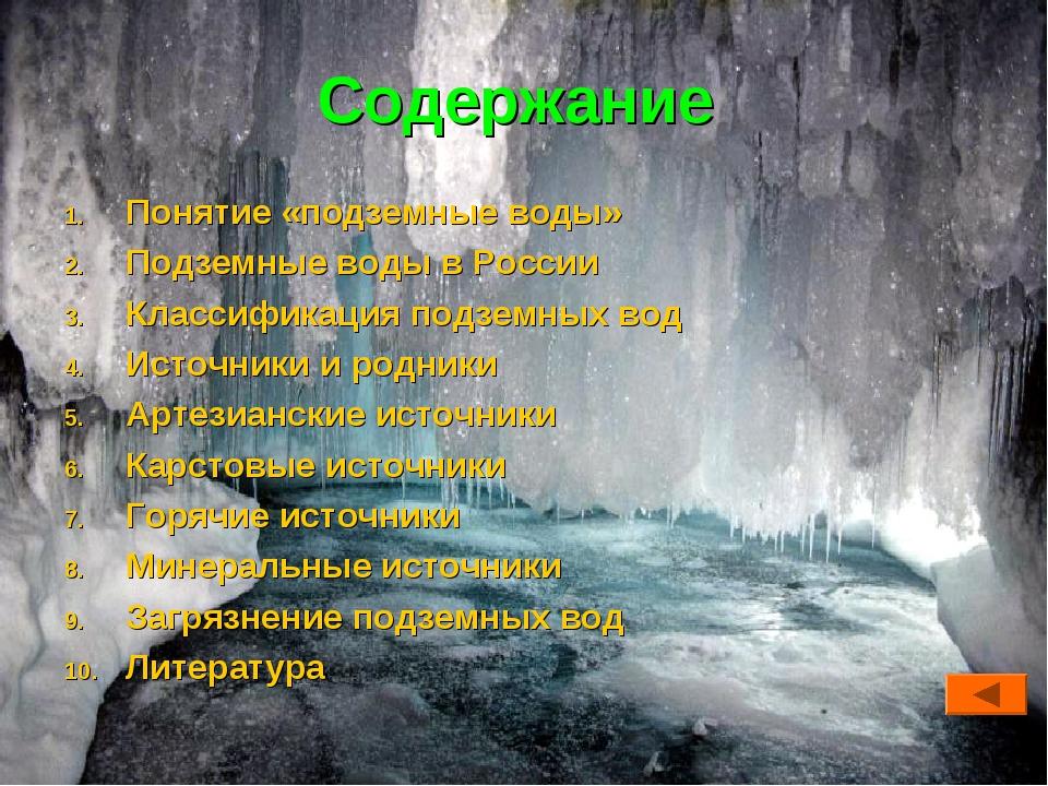 Содержание Понятие «подземные воды» Подземные воды в России Классификация под...