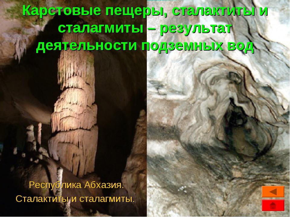 Карстовые пещеры, сталактиты и сталагмиты – результат деятельности подземных...