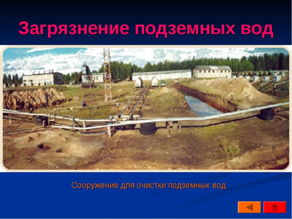 Загрязнение подземных вод Сооружение для очистки подземных вод