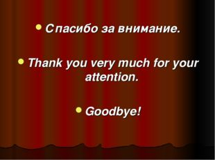 Спасибо за внимание. Thank you very much for your attention. Goodbye!