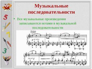 Музыкальные последовательности Все музыкальные произведения записываются нота