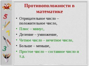 Противоположности в математике Отрицательное число – положительное число, Плю