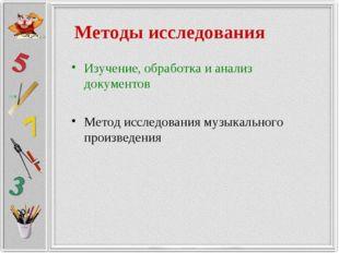 Методы исследования Изучение, обработка и анализ документов Метод исследовани