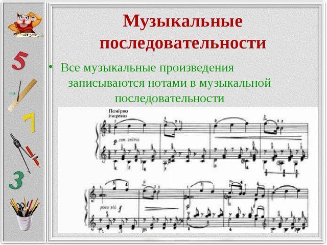Музыкальные последовательности Все музыкальные произведения записываются нота...