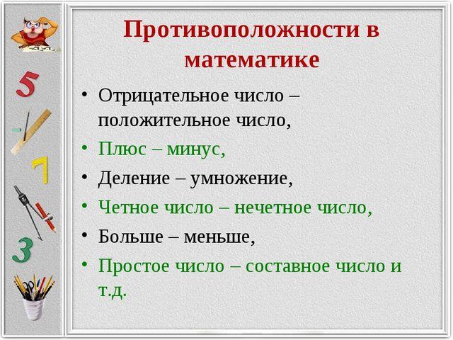 Противоположности в математике Отрицательное число – положительное число, Плю...