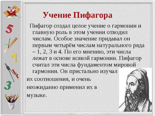 Учение Пифагора Пифагор создал целое учение о гармонии и главную роль в этом...