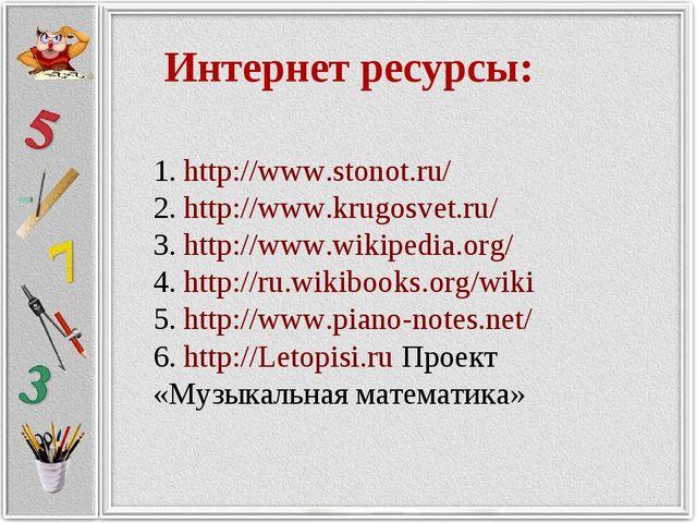 Интернет ресурсы: 1.http://www.stonot.ru/ 2. http://www.krugosvet.ru/ 3. htt...
