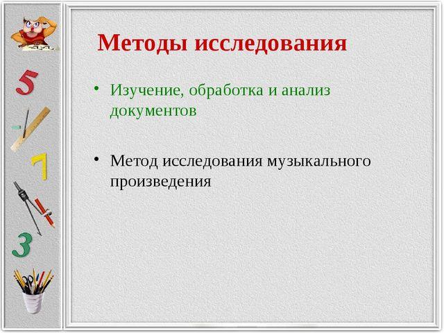 Методы исследования Изучение, обработка и анализ документов Метод исследовани...