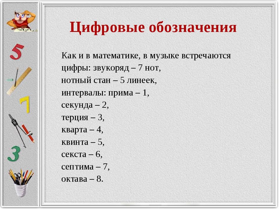Цифровые обозначения Как и в математике, в музыке встречаются цифры: звукоря...