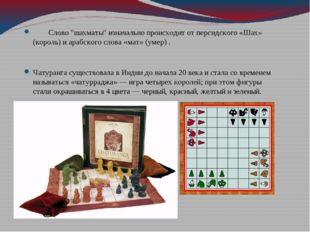 """Слово """"шахматы"""" изначально происходит от персидского «Шах» (король) и арабск"""