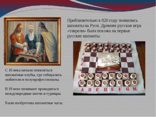 Приблизительно в 820 году появились шахматы на Руси. Древняя русская игра «та