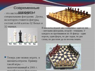 Современные шахматы - это настольная игра со специальными фигурами. Доска, на