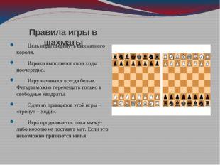 Правила игры в шахматы Цель игры свергнуть шахматного короля. Игроки выполн